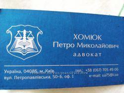 Адекватный адвокат в Киеве консультация, стратегия, иск, защита в суде и ис