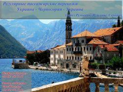 Пассажирские перевозки Украина - Черногория. Доставка посылок
