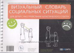 Визуальный словарь социальных ситуаций для детей с РАС
