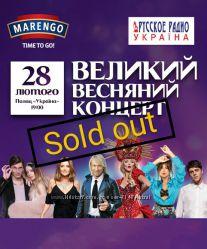 Билеты большой весенний концерт