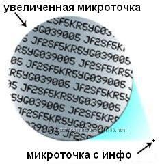 Систему дополнительной противоугонной маркировки Литэкс KRIMISTOP