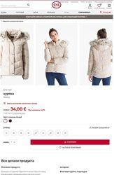 Куртка C&A р 38 большемерит , идеал