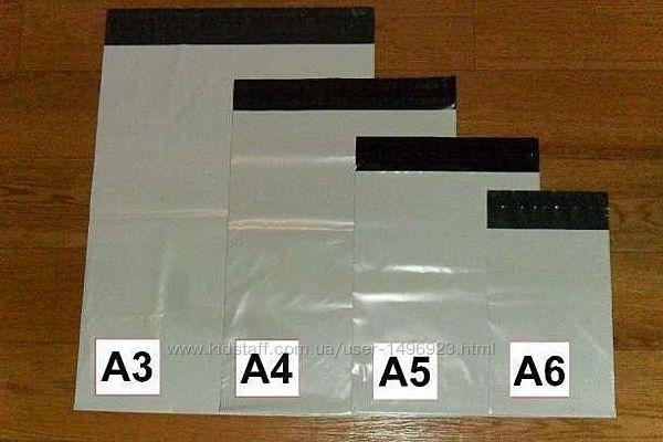 Курьерский пакет конверт упаковочный полиэтиленовый для пересылки почтой