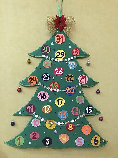 Адвент календарь на 31 день