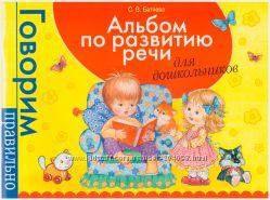 Альбом по развитию речи для дошкольников 6-7 лет. С. В. Батяева