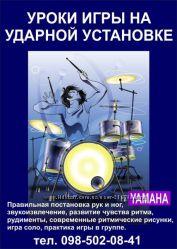 Уроки игры н барабанах ударной установке