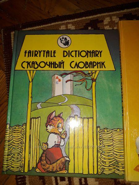 Книги для детей по английскому языку