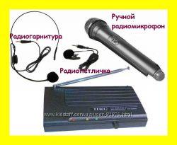 Радио микрофон ukc Sh-300 dm, Ew-500 h, Uwp 200 xl, Km 688, ut 24, shure sm