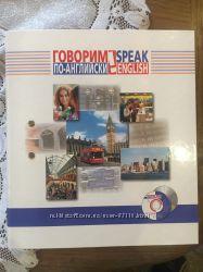Speak English пособие по изучению языка