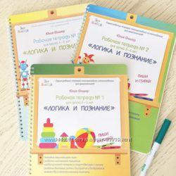 Рабочие тетради Юлии Фишер - Логика и познание пиши-стирай