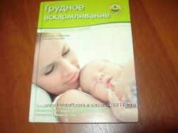 Книги по беременности и уходу за новорожденным Грудное вскармливание