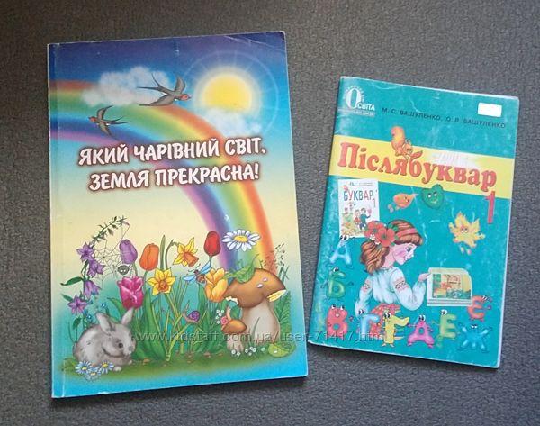 Книги для чтения, младшая школа. Післябуквар 1.