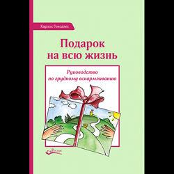 Книга Подарок на всю жизнь. Карлос Гонсалес