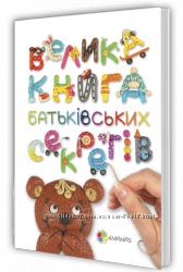 Большая книга родительских секретов, книги по воспитанию, 2 языка
