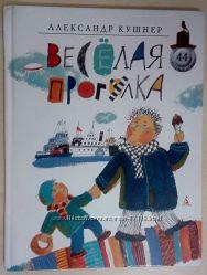 Александр Кушнер Веселая прогулка Книга из серии 44 веселых стиха