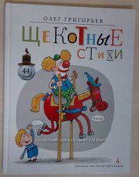 Олег Григорьев Щекотные стихи Книга из серии 44 веселых стиха