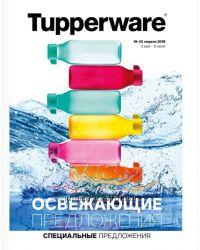 Эко-бутылка Tuperrware Набор по супер цене
