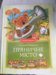 Геннадий Циферов Пряничный город