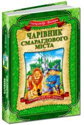 О. Волков, Чарівник Смарагдового міста, Волшебник изумрудного города