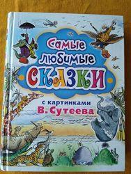 Большая книга Самые любимые сказки 447 страниц